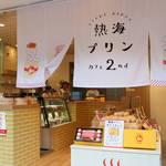 今ホットな熱海で行列のできる「熱海プリン」銭湯スタイルカフェの第2号店がオープン!