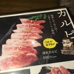 ワンコインで5000円相当の上質カルビをゲット??「伊藤課長」8月31日まで実施中‼︎