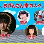 NHK『おげんさんといっしょ』第2弾が8月20日放送決定‼︎ 10分拡大でパワーアップ