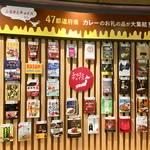 47都道府県ご当地カレーがワンコインで楽しめる「カレーフェア」9月26日から開催‼︎
