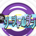 東京MXテレビ「デュアルケービーのソーシャルジン」心霊アイドルのりゅうあちゃんが登場‼︎