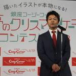銀座コージコーナー「夢のクリスマスケーキコンテスト2018」グランプリ受賞作品はこれだ!