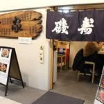 豊洲市場移転から早3ヶ月‼︎初のお正月を迎えた豊洲市場のうまい店を巡る旅!第一弾