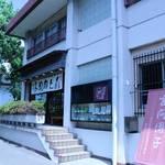 色鮮やかに蘇る歴史、歴史で紐解く和菓子の世界(東京・向島)「言問団子」をレポート!