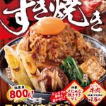 「伝説のすた丼屋」から期間限定の『ワイルドすたみな焼きすき丼』好評発売中!