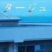 映画「ナラタージュ」公式サイト