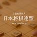 将棋教室|日本将棋連盟