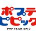 TVアニメ「ポプテピピック」公式サイト