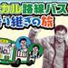 ローカル路線バス乗り継ぎの旅|BSジャパン