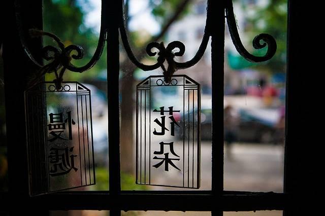 Free photo: Qingdao, Cafe, Flowers, The Scenery - Free Image on Pixabay - 2047720 (43058)