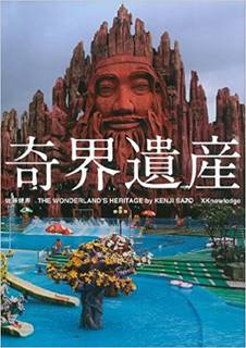 中国の洞窟村から、東南アジアの新興宗教、アメリカのUF...