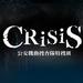 CRISIS 公安機動捜査隊特捜班 | 関西テレビ放送 カンテレ