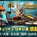 ダイハツ キュリオス 日本公演 <オフィシャルサイト>