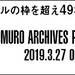 TETSUYA KOMURO ARCHIVES PROFESSIONAL PRODUCTS販売サイト