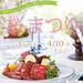 桜まつり《3/7(火)~4/10(月)》