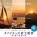 ダイヤモンド富士鑑賞ディナークルーズ《9/2(土)・9(土)》