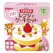 1歳の手作りお誕生日ケーキ♡ピジョンのケーキセットを使った簡単レシピと感想