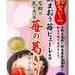 春の和すいーつ『あまおう苺の葛きり』新発売  練乳・きな粉をかけて3段階の味が楽しめる