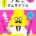 話題沸騰!品切れ続出!日本一楽しい漢字ドリル!その名も『うんこ漢字ドリル』