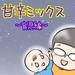【育児絵日記】年子育児①