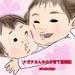 【育児絵日記】通訳が必要な2歳児の言葉