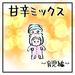 【育児絵日記】栄養相談①「よくできました!」