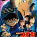 2018年映画劇場版「名探偵コナン ゼロの執行人」最新情報!初の「4D」上映も決定!