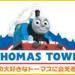 イオンモール宮崎に屋内型「トーマス・ステーション宮崎」オープン!新学期・入園用品グッズも紹介