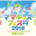 ママキッズフェスタ2018は幕張・福岡で開催!子育てママに魅力満載♡イベント
