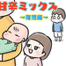 【育児絵日記】入院生活はツライ…?