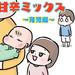 【育児絵日記】母子同室