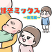 【育児絵日記】兄バカ覚醒
