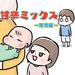 【育児絵日記】みんな笑顔