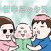 【育児絵日記】高い高い…からの?