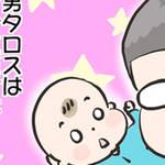甘辛ミックス~育児編~