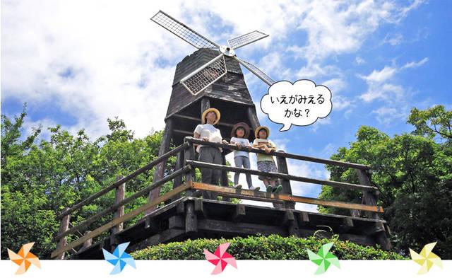 風車展望台