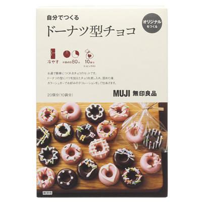 自分でつくる ドーナツ型チョコ 20個分(10袋分) | 無印良品ネットストア (1849)
