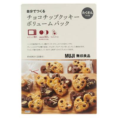 自分でつくる チョコチップクッキーボリュームパック 約40枚分(20袋分) | 無印良品ネットストア (1862)