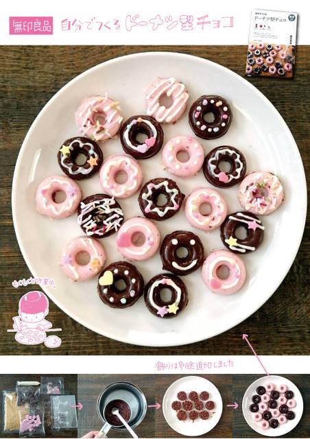 無印良品の『自分でつくるドーナツ型チョコ』 : 溝呂木一美(飯塚一美)の仕事と趣味とドーナツ (1883)