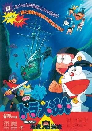 ドラえもん のび太の 海底鬼岩城|いつもふたりで.....( ¨̮ ) *。 | mari.のブログ (1999)