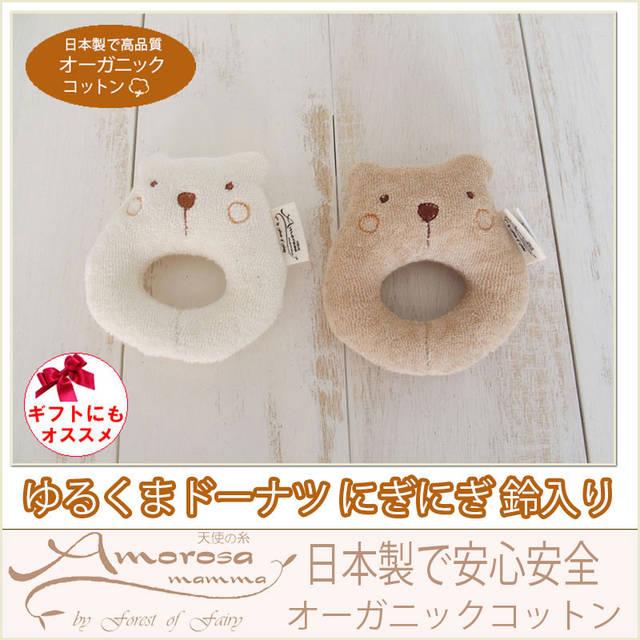 【楽天市場】日本製 オーガニックコットン ゆるくまにぎにぎドーナツ!ガラガラ Amorosa mamma アモローサマンマ 鈴入りおもちゃ:日本製ベビー服のモナンジュローブ (2354)