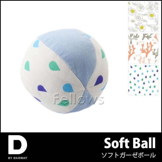 【楽天市場】D BY DADWAY(ディーバイダッドウェイ)国産ガーゼを使用した【Soft Ball】ソフトガーゼボール【あす楽対応】【出産祝い】女の子【出産祝い】男の子:Fellows(出産祝い&輸入雑貨) (2358)