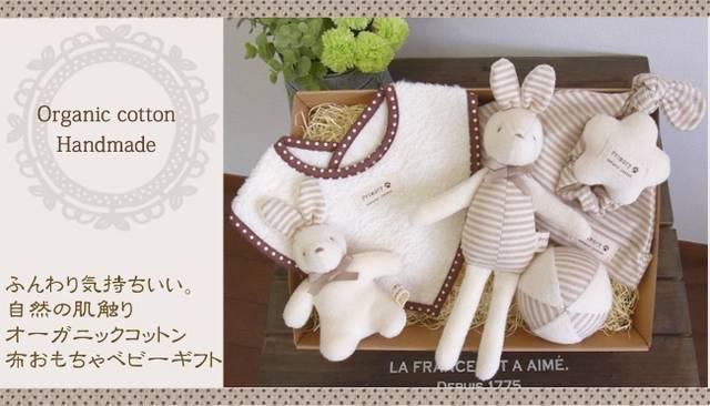 【送料無料】日本製☆オーガニックコットンベビー布おもちゃ入り出産祝い6点セット  (2362)