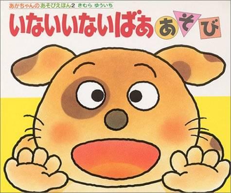 いないいないばああそび (あかちゃんのあそびえほん)   木村 裕一  本   通販   Amazon (3393)