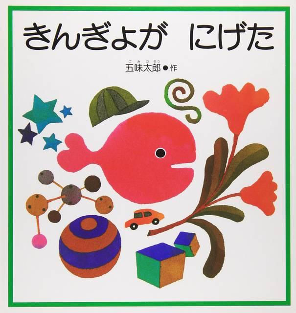 きんぎょが にげた (福音館の幼児絵本)   五味 太郎  本   通販   Amazon (3395)
