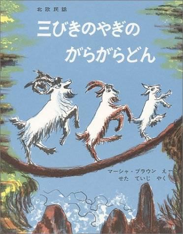 三びきのやぎのがらがらどん (世界傑作絵本シリーズ)   マーシャ・ブラウン, せた ていじ  本   通販   Amazon (3400)