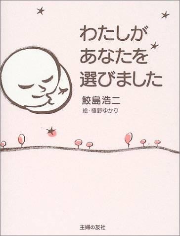 わたしがあなたを選びました   鮫島 浩二, 植野 ゆかり  本   通販   Amazon (3402)