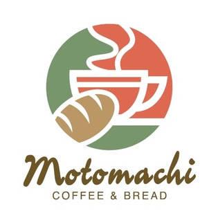 モトマチ コーヒー&ブレッド