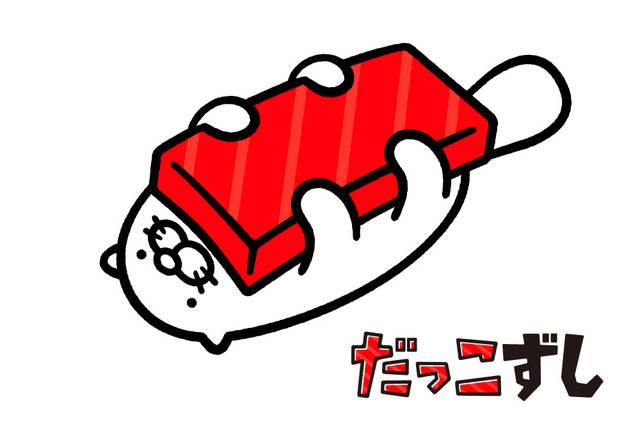 だっこずし | 寿司(すし)・回転寿司 (4078)