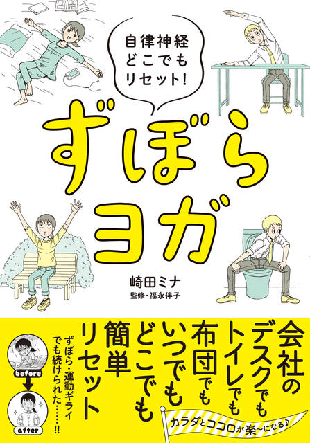 自律神経どこでもリセット! ずぼらヨガ - 株式会社 飛鳥新社 (4693)